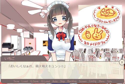 メイドさんと繋がりたい Game Screen Shot1