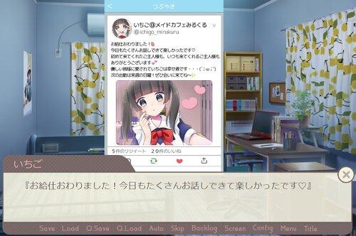 メイドさんと繋がりたい Game Screen Shot2