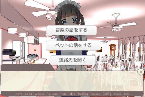 メイドさんと繋がりたい Game Screen Shot3