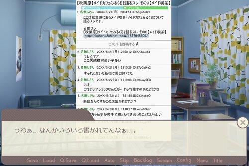 メイドさんと繋がりたい Game Screen Shot4
