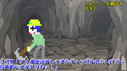 圧倒的クズ男のチンチロリン<ギャンブル> Game Screen Shot2