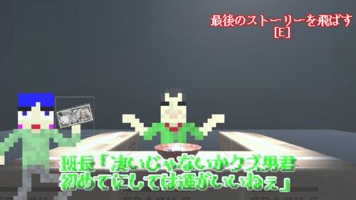 圧倒的クズ男のチンチロリン<ギャンブル> Game Screen Shot3