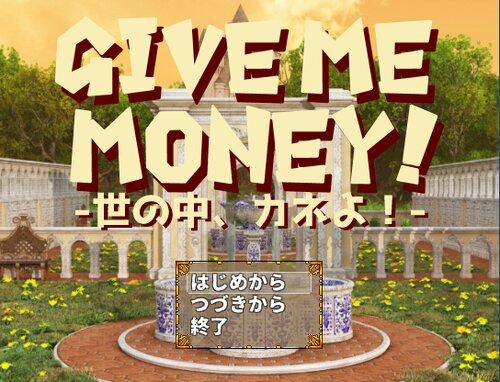GIVE ME MONEY! -世の中、カネよ!- Game Screen Shots