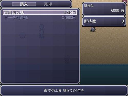 カネだカネ、カネがほしい3 Game Screen Shot1