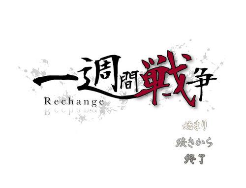 一週間戦争 Re change Game Screen Shots