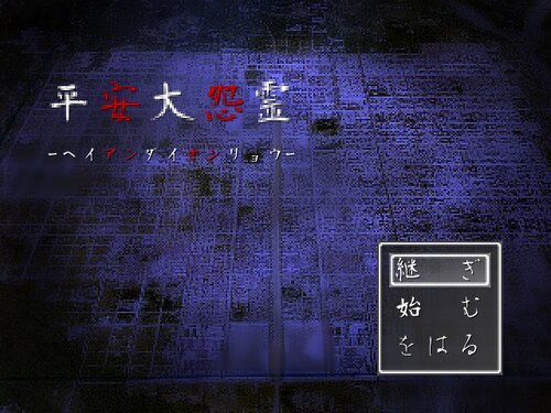 平安大怨霊 Game Screen Shot