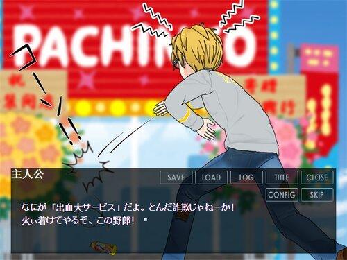 出血大サービス Game Screen Shot3