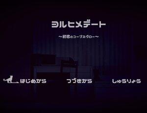 ヨルヒメデート Screenshot