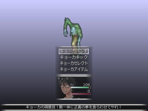 キョーカマン~Sacred Genesis~ Game Screen Shot3