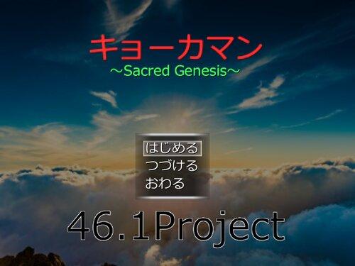 キョーカマン~Sacred Genesis~ Game Screen Shots