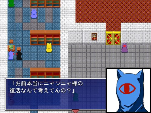 ニャンニャ・トールカスースの復活 Game Screen Shot5