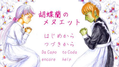 胡蝶蘭のメヌエット Game Screen Shot