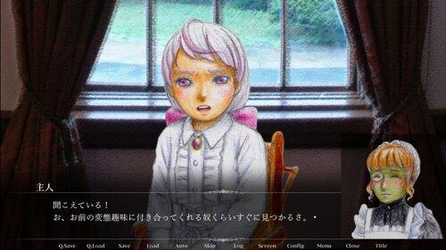胡蝶蘭のメヌエット Game Screen Shot3