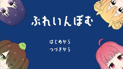 ぶれいんぼむ Game Screen Shot1