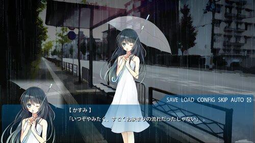 雨上がりのあの場所で体験版 Game Screen Shot5