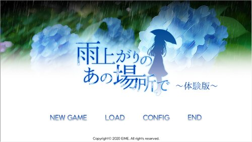 雨上がりのあの場所で体験版 Game Screen Shots