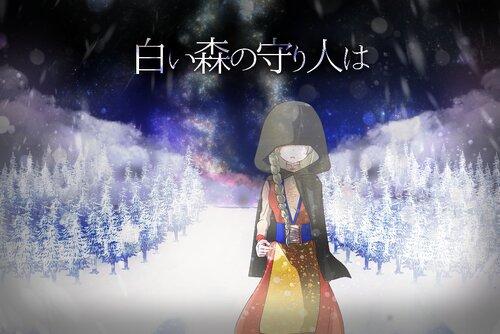 「白い森の守り人は」 Game Screen Shot