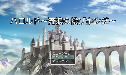 ハロルド~流浪の投げキング~ Game Screen Shot1