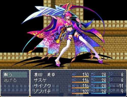 おてんば姫と3人のショタ Game Screen Shot3