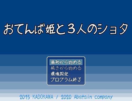 おてんば姫と3人のショタ Game Screen Shots