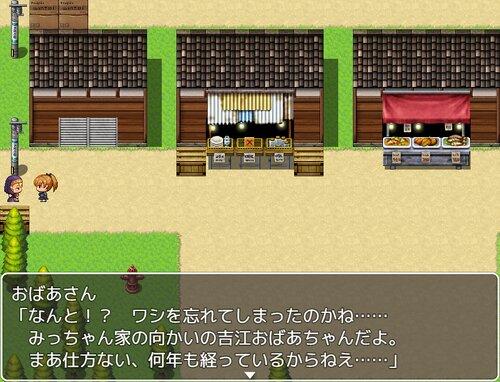 おかえり。 Game Screen Shot3