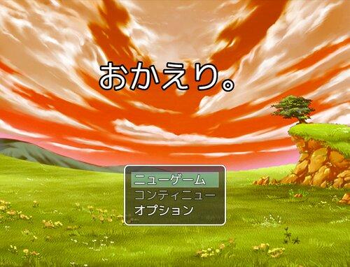おかえり。 Game Screen Shots