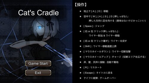 Cat's Cradle Game Screen Shot
