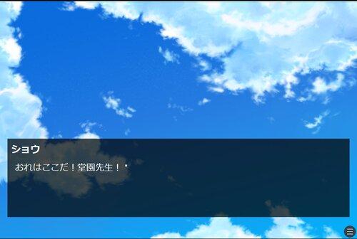 俺より強いやつに会いに行く Game Screen Shot1