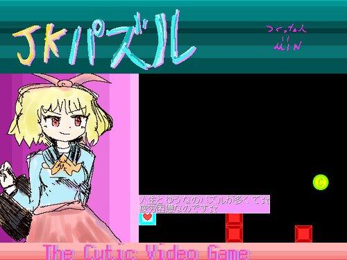 JKパズル Game Screen Shot2