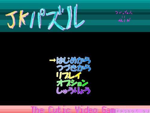 JKパズル Game Screen Shots