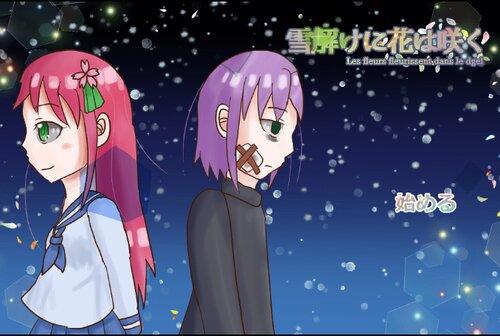 雪解けに花は咲く Game Screen Shots