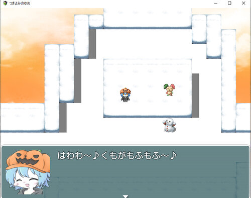 つきよみのゆめ Game Screen Shot3