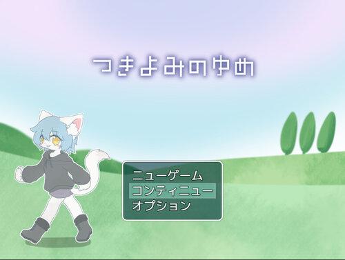 つきよみのゆめ Game Screen Shots