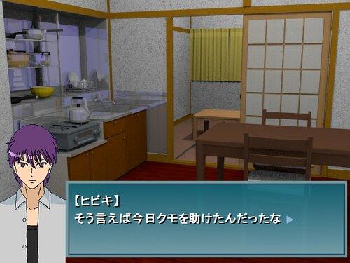クモの糸ヒビキの場合 Game Screen Shot