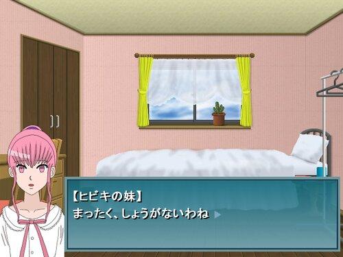 クモの糸ヒビキの場合 Game Screen Shot3