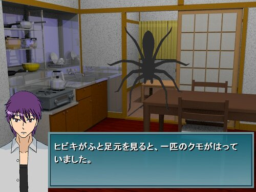 クモの糸ヒビキの場合 Game Screen Shots