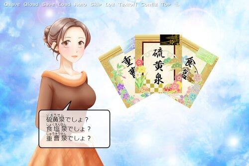 温泉彼氏 リメイク版(Windows版) Game Screen Shot1