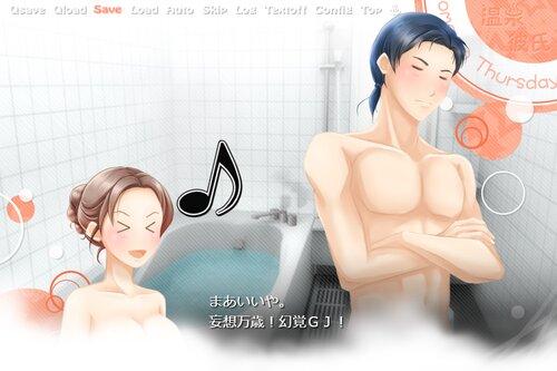 温泉彼氏 リメイク版(Windows版) Game Screen Shot4