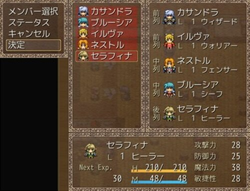 セスタニアの迷宮 Game Screen Shot3