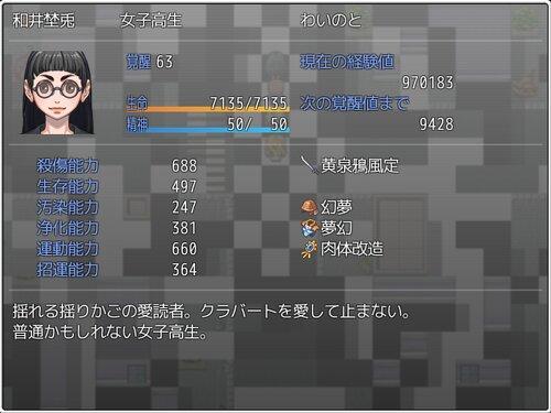 コントロールリミット Game Screen Shot3