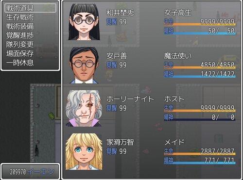 コントロールリミット Game Screen Shot4