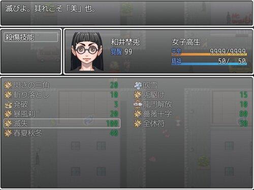 コントロールリミット Game Screen Shot5
