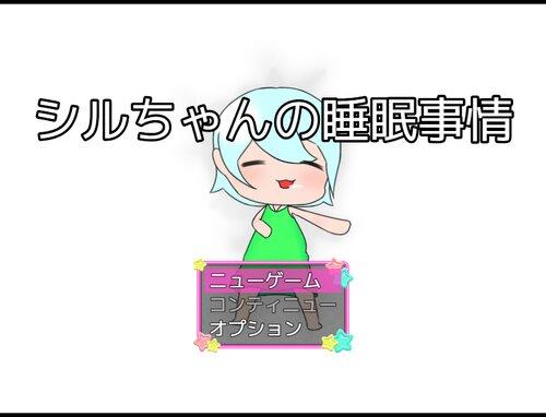 シルちゃんの睡眠事情 Game Screen Shots