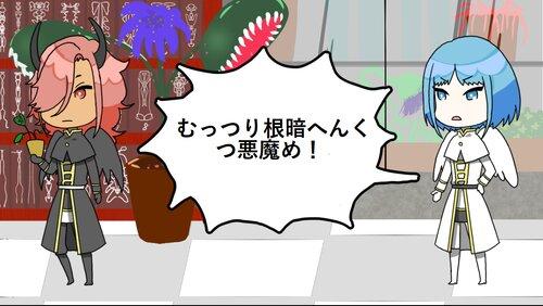 でぃふぇ~と Game Screen Shot2