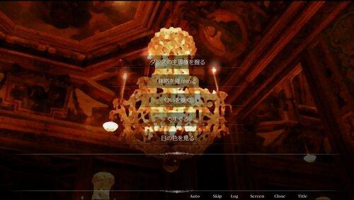 マスケラ・ファンタズマ Game Screen Shot5