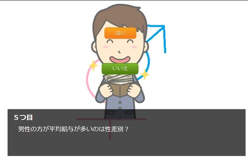 ♀11個の質問に答えるだけ♂ Game Screen Shot1