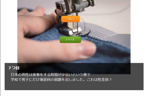 ♀11個の質問に答えるだけ♂ Game Screen Shot2