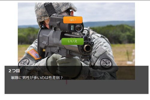 ♀11個の質問に答えるだけ♂ Game Screen Shot3