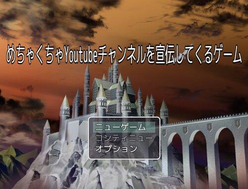 めちゃくちゃYoutubeチャンネルを宣伝してくるゲーム Game Screen Shots