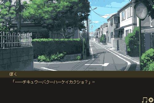 僕たちが爆発するまで あと1分(DL版) Game Screen Shot2